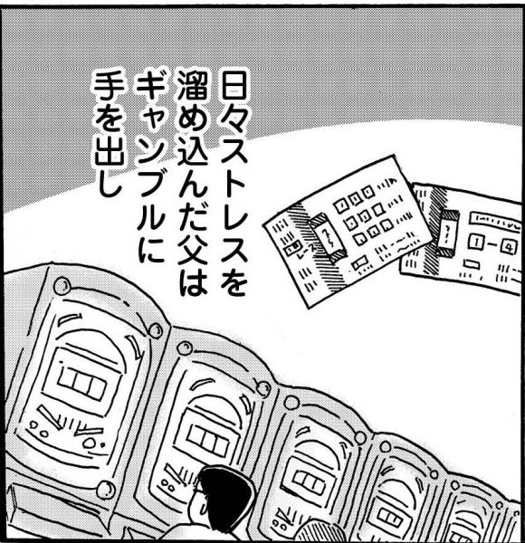 ゆめのさん作の漫画『心を病んだ父、神さまを信じる母』