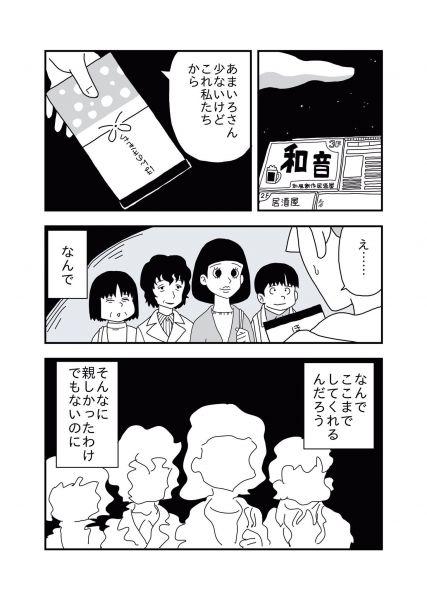 あまいろさん(@tentijin11)の漫画「会社辞めてみました」より