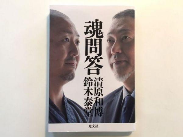 鈴木さんと清原和博さんの共著『魂問答』