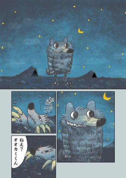 したら領さん(@shitara_ryo)の漫画「眠れないオオカミ」