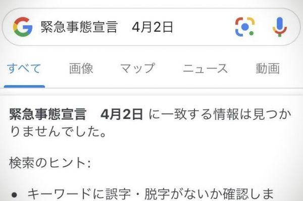 3月31日17時すぎに「緊急事態宣言」と「4月2日」を組み合わせてグーグルで検索すると、「一致する情報は見つかりませんでした」と表示された