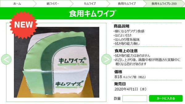 日本製紙クレシアが運営する、キムワイプの公式アカウントがツイートした「食用キムワイプ」。実は2020年のエイプリルフール用に作られた製品(非売品)。