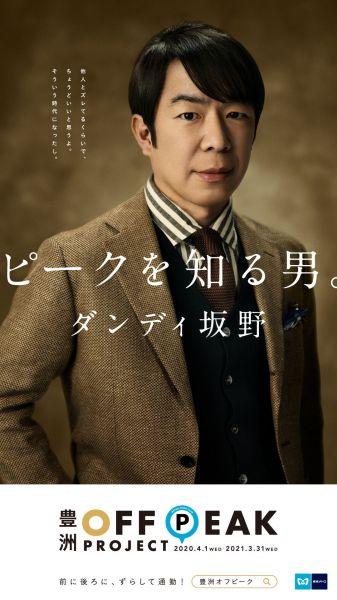 東京メトロがすすめる「オフピークプロジェクト」のポスター
