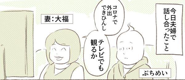 ぷちめいさん(@puchimei_twi)の漫画