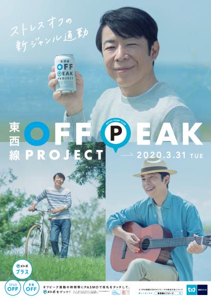 2019年度のキャンペーンのポスター