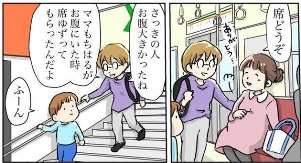 性教育に関わる描き下ろし漫画3