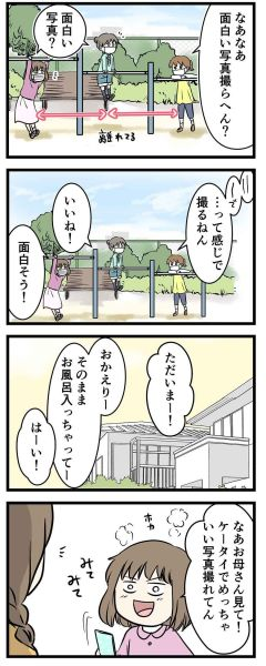 えむしとえむふじんさん(@mshimfujin)が投稿した漫画