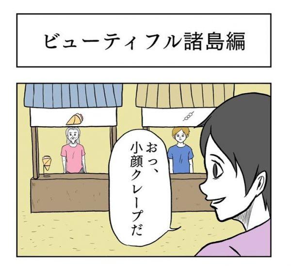 小山コータローの妄想旅行記「ビューティフル諸島編」