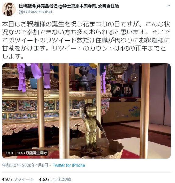 松崎智海さんが投稿した「花まつり」に関するツイート。「リツイートの数だけ仏像に甘茶をかけます」とつぶやいたところ、3万回以上拡散された