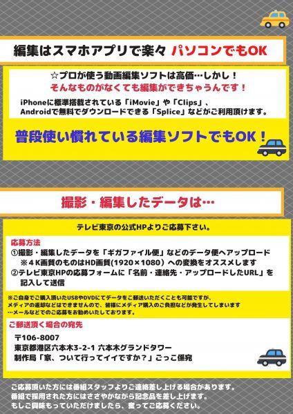 テレビ東京が公開した「家、ついて行ってイイですか?」の撮影マニュアル=テレビ東京提供