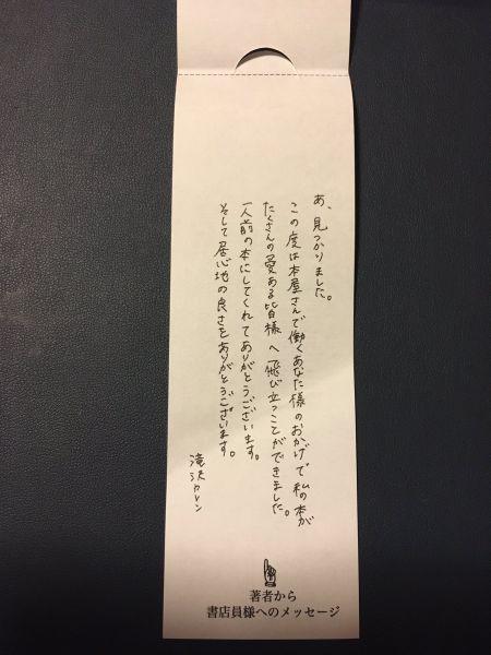 滝沢カレンさんのレシピ本「カレンの台所」に挟まれていたスリップ