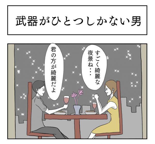 小山コータローさん(@MG_kotaro)の漫画「武器がひとつしかない男」