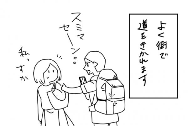 tokeiさんの漫画「うぇるかむとぅーまいじゃぱん」