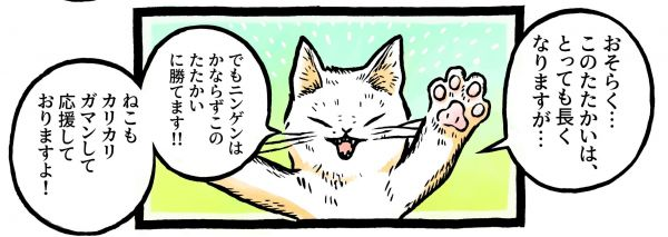 カメントツさんの漫画《ネコチャンが説明する「ニンゲンがこれからたたかう3つのモノ」》