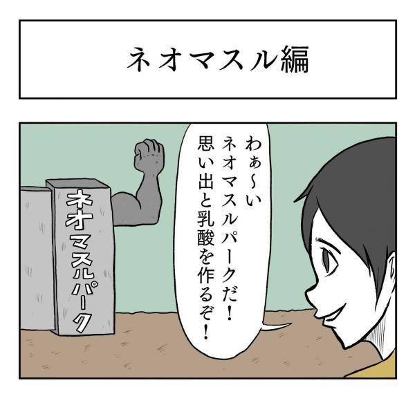 小山コータローの妄想旅行記「ネオマスル編」