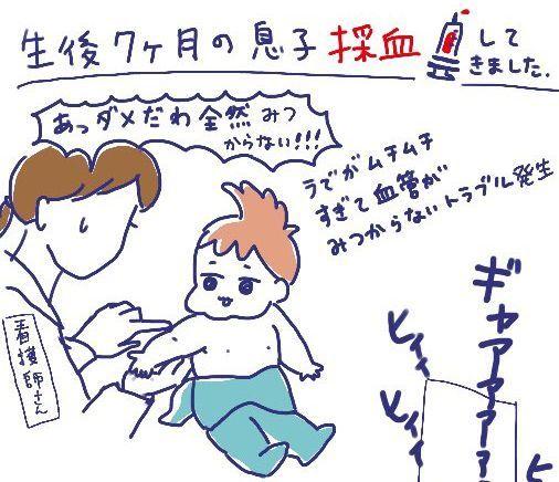 漫画「屋台ヤケミルク」の作者はみだしみゆきさんの育児漫画