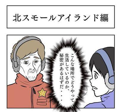 小山コータローの妄想旅行記「北スモールアイランド編」