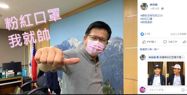 ピンク色マスクをつけた台湾の交通部長、林佳龍氏