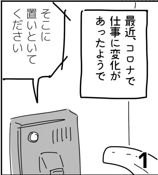渋谷さえらさん(@voxxx)の漫画より