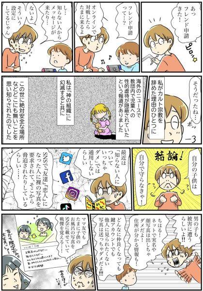 性教育に関わる描き下ろし漫画4