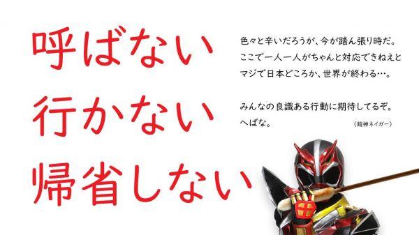 「帰省自粛」を呼び掛ける秋田県のご当地ヒーロー「超神ネイガー」のスライド