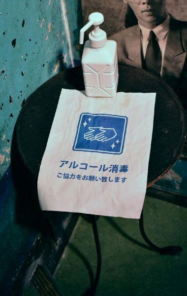 クロコダイルの入り口に置かれた消毒液=2020年3月18日、東京都渋谷区、坂本真子撮影