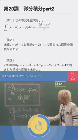 学習アプリ「N予備校」による教材や授業の様子