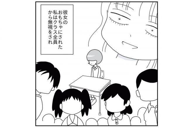 気にしてない、なんて言うと思った?」小学校のいじめ謝罪に…漫画