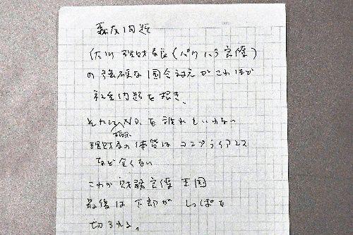 自殺した近畿財務局職員の赤木俊夫さんが残した手書きの文書=2020年3月18日、大阪市内、小川智撮影
