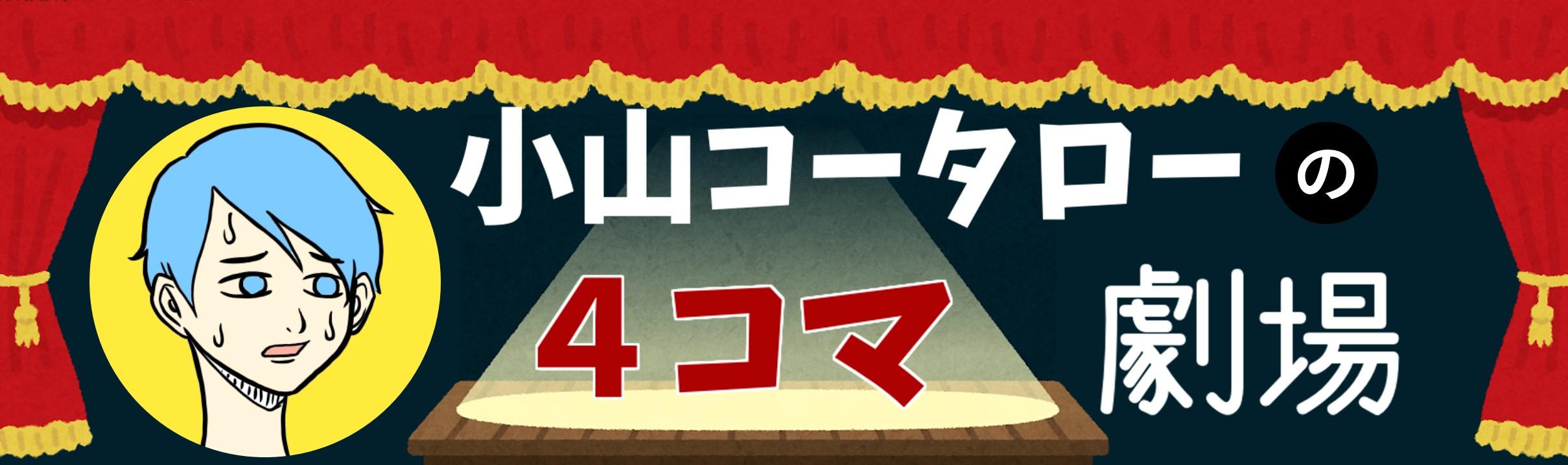小山コータローの4コマ劇場