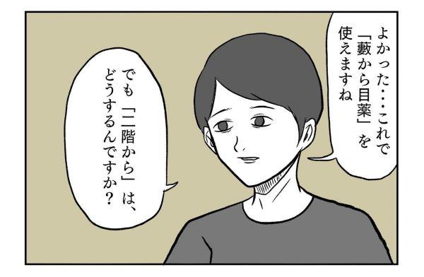 小山コータローさん(@MG_kotaro)の4コマ漫画「株式会社ことわざ」