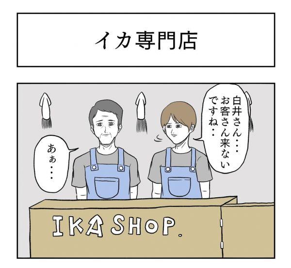小山コータローさん(@MG_kotaro)の4コマ漫画「イカ専門店」