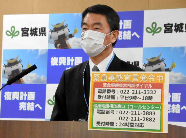 4月20日の定例会見に臨む村井嘉浩知事。そのマスクには……