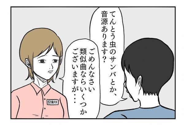 小山コータローさん(@MG_kotaro)の4コマ漫画「ハッピーウェディングソング」
