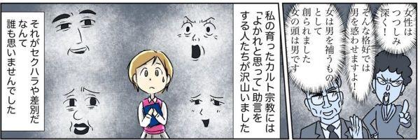 性教育に関わる描き下ろし漫画5