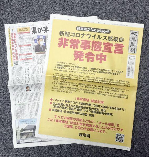 「非常事態」の宣言を伝える4月11日の朝刊