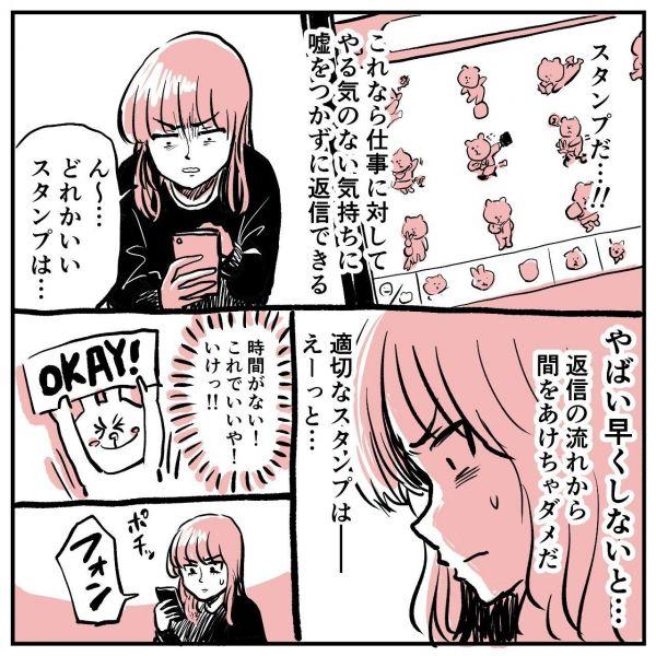 マエムキ・スズ太郎さんの漫画「はい!ラッシュ」