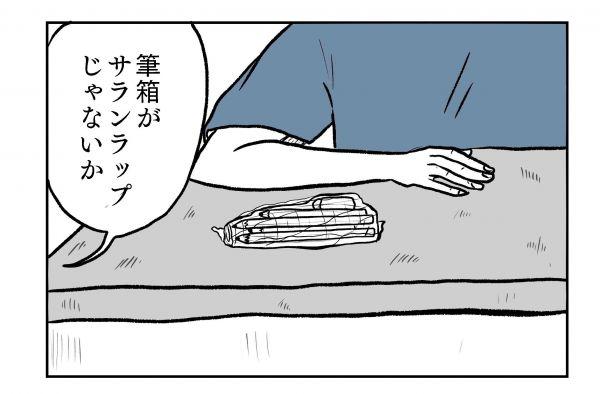 小山コータローさん(@MG_kotaro)の4コマ漫画「ペンケース」