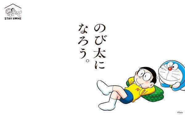 5月5日の朝日新聞朝刊に掲載された「ドラえもんとのび太からのメッセージ」