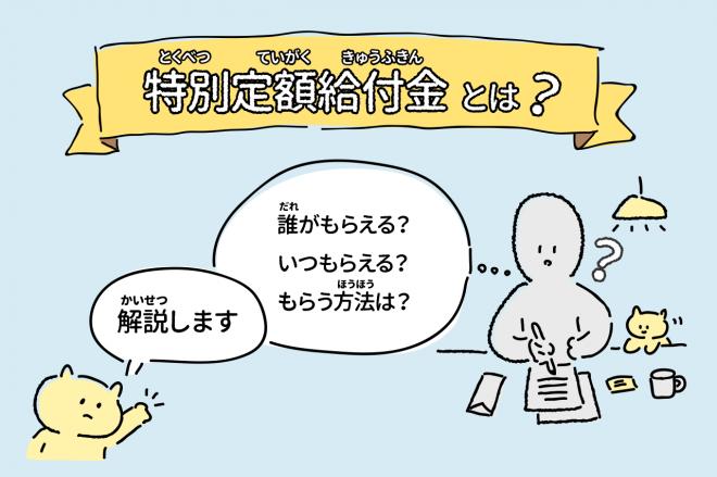 10 万 円 もらえ ない 人