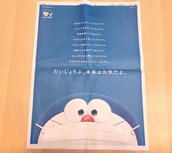 4月29日の朝日新聞朝刊