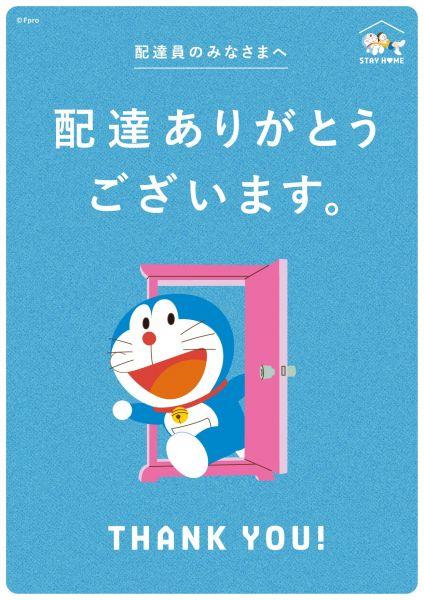 「ドラえもんチャンネル」で配布されているオリジナルポスター