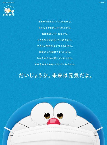 4月29日の朝日新聞朝刊に掲載された「ドラえもんからのメッセージ」