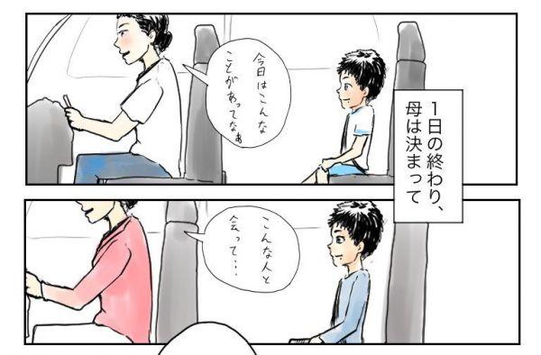 漫画「母に本気でごめんと思ったし、尊敬した日の思い出」