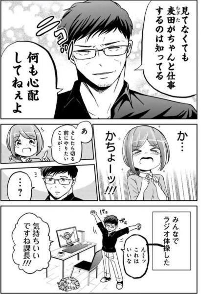 吉谷光平さんの漫画「今どきの若いモンは」より