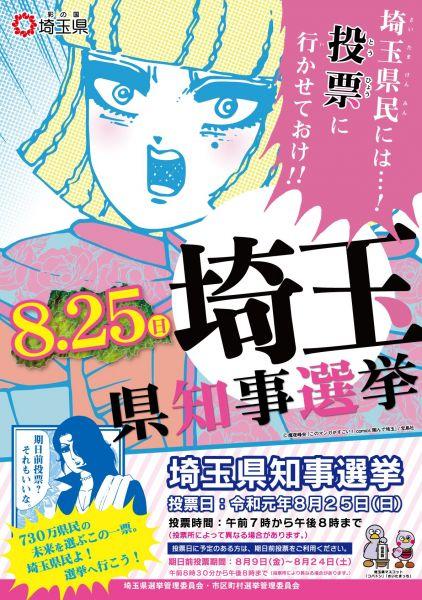 昨年8月の埼玉県知事選ポスター。漫画「翔んで埼玉」とコラボした