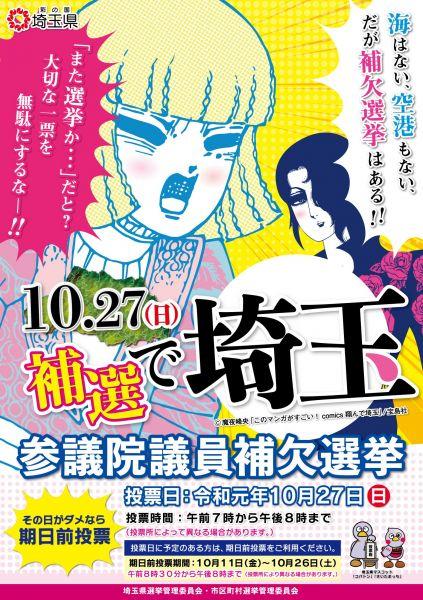 昨年10月の参院埼玉補選ポスター。再び漫画「翔んで埼玉」とコラボした