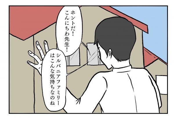 小山コータローさん(@MG_kotaro)の4コマ漫画「ビッグティーチャー」