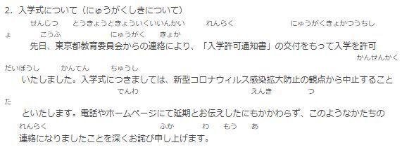 もとの文章が漢字だらけだったため、ルビが長くなりすぎたのか、2行になったり、ずれたり、ぐちゃぐちゃに……
