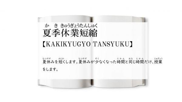 学校再開の「お知らせ」に使われる、難しい日本語を「やさしい日本語」にしました